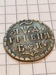 Гривна 1704 ГОД, БК