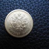 5 рублей 1900 года (Ф.З)