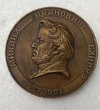 Михаил Иванович Глинка 1857-1957. Медаль 1958 года. Тираж 485 шт.