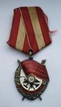 Орден Боевого Красного знамени № 525 505