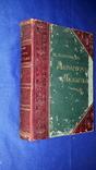 1904 Аквариум любителя. Описание подводных животных и устройства аквариума