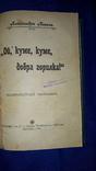 1907 Ой, куме, куме, добра горилка! Малороссийский песенник