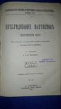 1902 Преследование баптистов евангелической секты