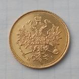3 рубля 1874г. СПБ-НІ, R по каталогу Биткина