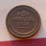 5 копеек 1858 ЕМ photo 1