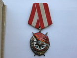 Орден Боевого Красного Знамени №128.784