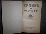 Кройка и шитье.1956 год., фото №4