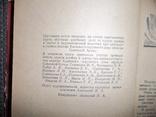 Кройка и шитье.1956 год., фото №5