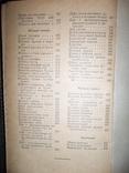 Кройка и шитье.1956 год., фото №10