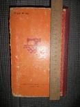 Кройка и шитье.1956 год., фото №11
