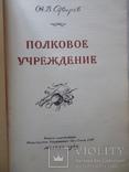 """А.В. Суворов """"Полковое учреждение"""". (первое издание), фото №3"""