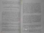 """А.В. Суворов """"Полковое учреждение"""". (первое издание), фото №9"""