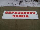 Эмалированная табличка СССР 27 Улица Образцовая