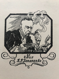 "Микола Самокиш, графіка "" Exl. Semenenko"""