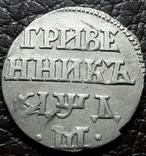 Гривенник Петра 1. 1704 год. photo 1