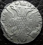 Гривенник Петра 1. 1704 год. photo 9