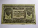3 рубля 1919 года (Сибирское временное правительство), оригинал