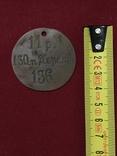 Увольнительный жетон личный номер 136