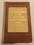 Хлебный Экспорт Чёрного и Азовского Морей с автографом автора 2000 тираж