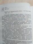 """Баранов """"Здоровье вашей собаки"""" 1989р., фото №9"""