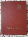Марки Болгарии и Чехословакии 555шт. +альбом в подарок, фото №2