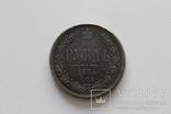 1 рубль 1874 год. копия, фото №4