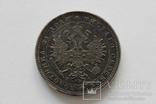 1 рубль 1874 год. копия, фото №5