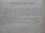 1918 г. Киев. Политех. Институт. Курсъ Сопротивления Материаловъ, фото №4