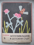"""""""Аппликация в детском саду"""" Е.Лоотсар 1966 г.,тираж 55 000 (64 таблицы), фото №2"""