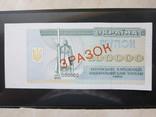 100.000грн 1993г. купон образец photo 1