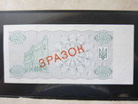 100.000грн 1993г. купон образец photo 2