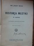 """Dr. Jozef Reizz """"Historja muzyki"""" 1921р. (польська мова), фото №4"""