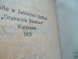 Сірано де Бержерак 1925р. (Довоєнна Польша), фото №4