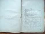 Книга польська довоєнна, фото №4