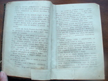 "Gustaw Danilowski ""Nego"" 1899р. (Польська мова), фото №4"