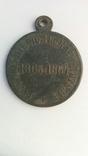 """Медаль """"За усмирение польского мятежа"""" 1863-1864"""