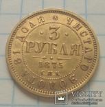 3 рубля 1875г.