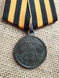"""Медаль """"За Крымскую войну 1853-1856гг."""", фото 3"""