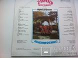"ВИА ""Оризонт""- Настроение 1983, фото №4"