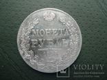 Монета рубль. 1843 год. С.П.Б.  А.Ч., фото №2