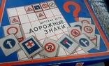 Детская игра Дорожные знаки photo 1