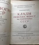 Клады римских монет на территории СССР 1961 год - 2500 экз. - 33х27 см