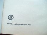 Садово огородный участок 1985р., фото №3
