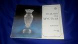 1989г. Каталог-прейскурант хрусталя. Тираж 1200 экз.