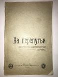 1910 Житомuрский Альманах с Прижизненными Публикациями
