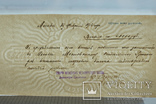 Вексель. 100 рублей. 1914., фото №6