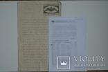 Гербовая бумага. Для письма крепостей до 1000 рублей. Цена три рубли., фото №10