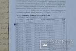 Гербовая бумага. Для письма крепостей до 1000 рублей. Цена три рубли., фото №11
