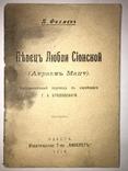 1918 Певец Любви Одесса Иудаика