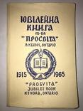 1965 Свято Української Книги Просвіта